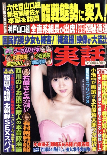 週刊実話 2017年 3月 30日号