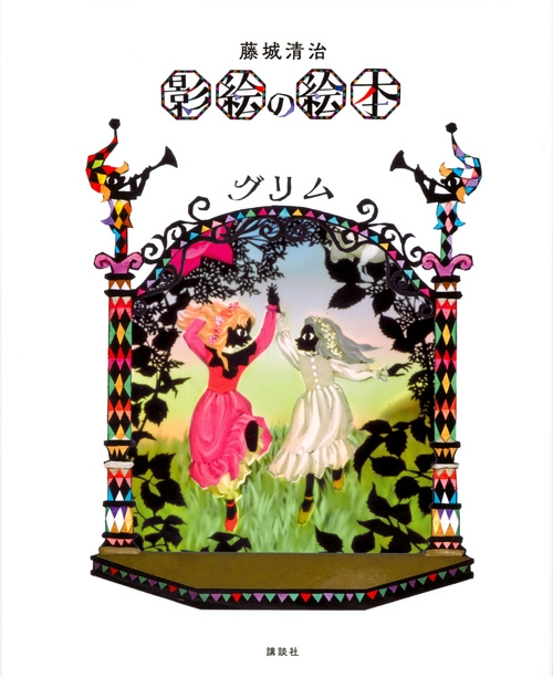 藤城清治の画像 p1_11