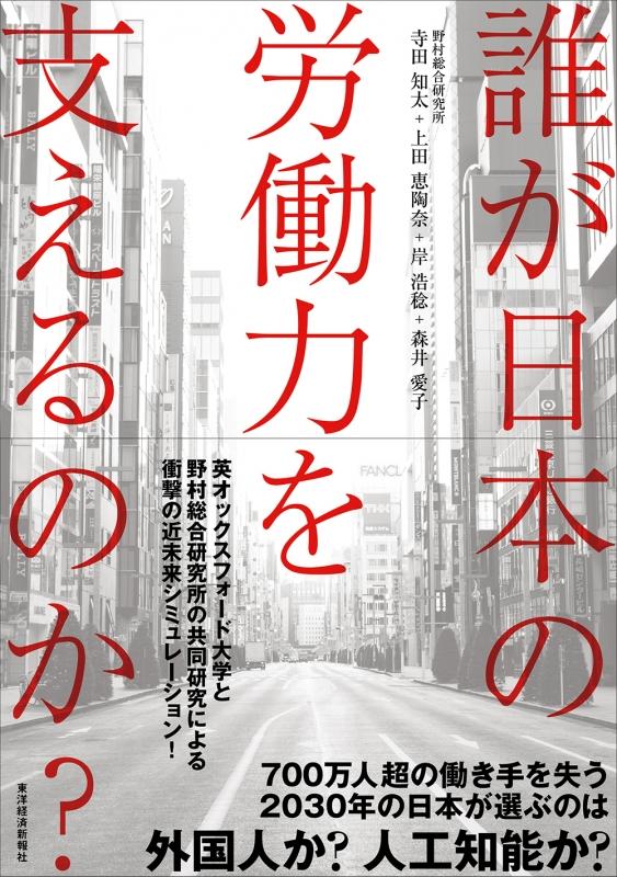 誰が日本の労働力を支えるのか? 労働力半減時代の日本の歩き方
