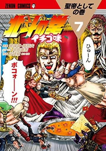 北斗の拳 イチゴ味 7 ゼノンコミックス