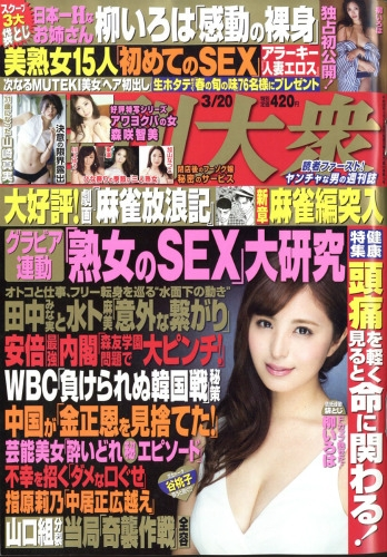 週刊大衆 2017年03月20日号 [Shukan Taishu 2017-03-20]