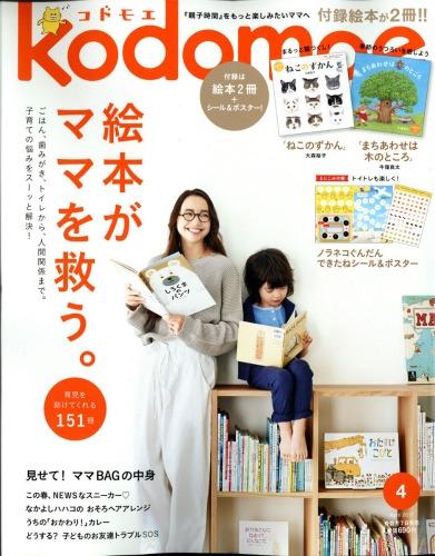 kodomoe (コドモエ)2017年 4月号