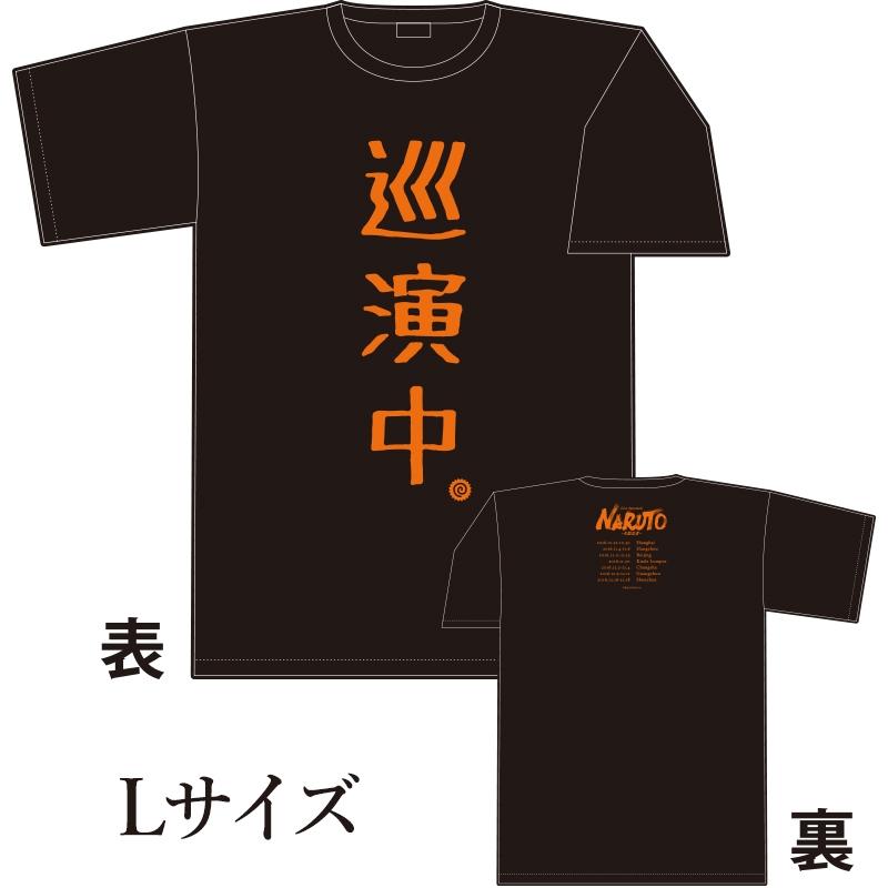 「巡演中」Tシャツ(ブラック/メンズL) / ライブ・スペクタクル「NARUTO-ナルト-」ワールドツアー