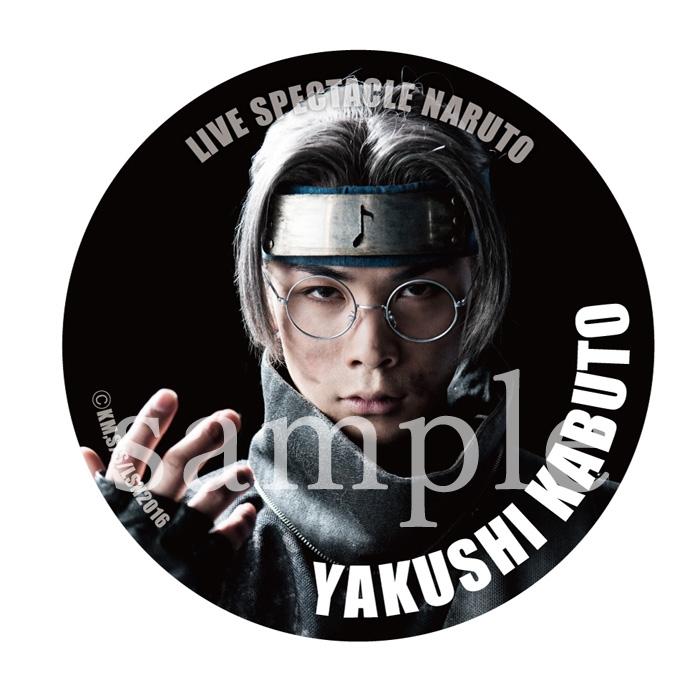 缶バッジ(薬師カブト)/ ライブ・スペクタクル「NARUTO-ナルト-」ワールドツアー