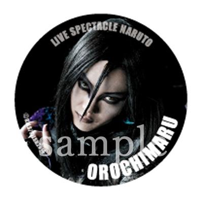 缶バッジ(大蛇丸)/ ライブ・スペクタクル「NARUTO-ナルト-」ワールドツアー