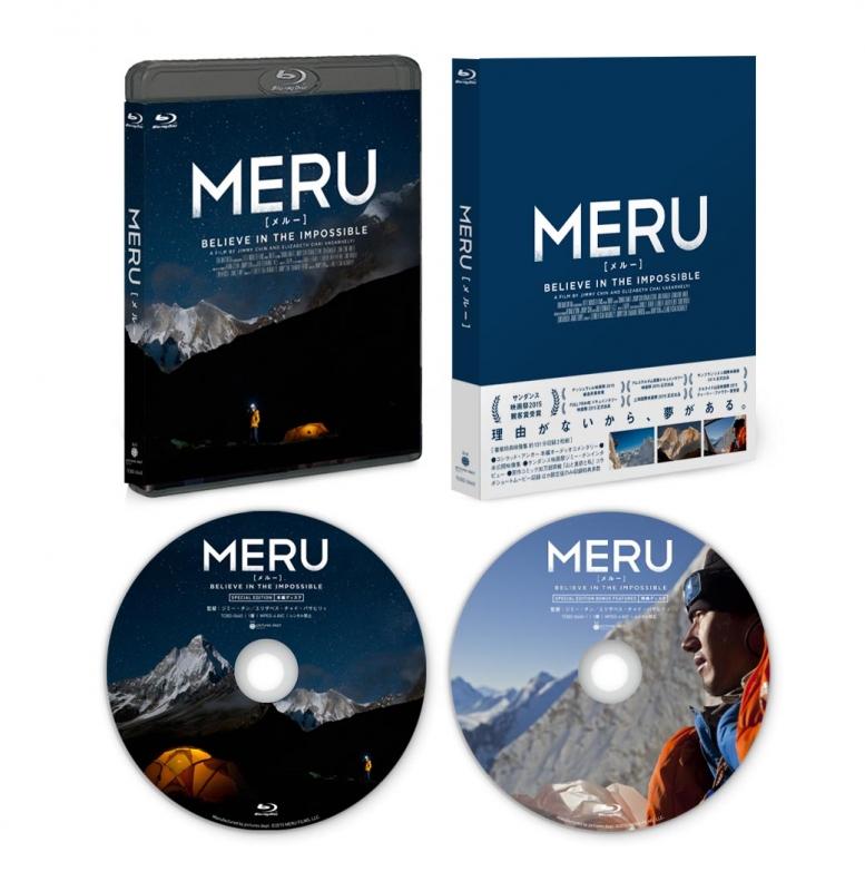 MERU/メルー 完全初回限定生産スペシャル・エディション