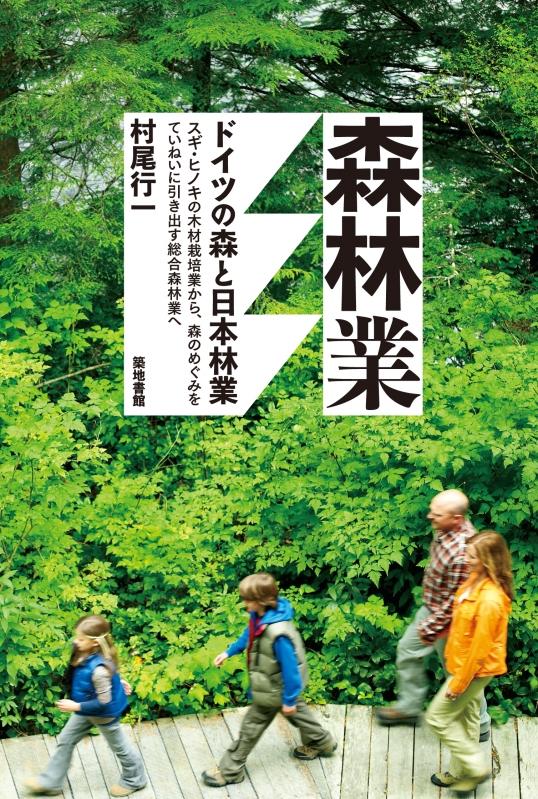 森林業 ドイツの森と日本林業