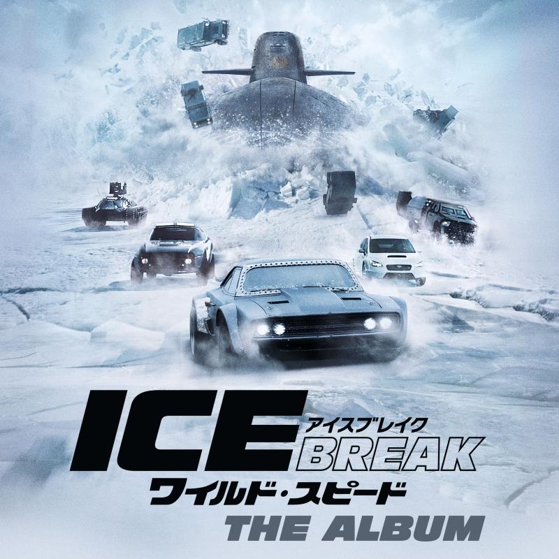 オリジナル・サウンドトラック ワイルド・スピード アイスブレイク