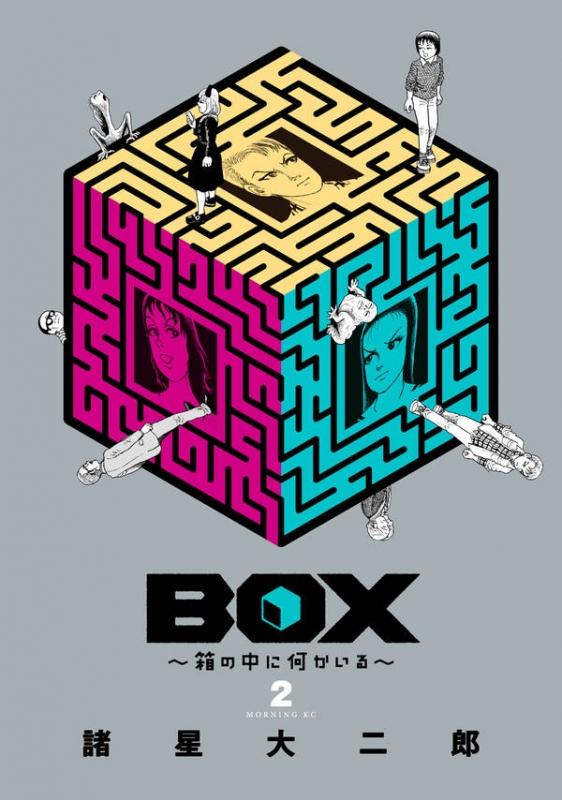 BOX 〜箱の中に何かいる〜2 モーニングKC