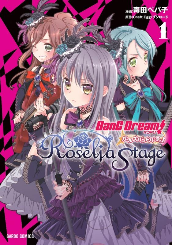 バンドリ! ガールズバンドパーティ! Roselia Stage 1 ガルドコミックス