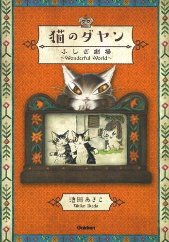 猫のダヤンふしぎ劇場 〜Wondeful World〜