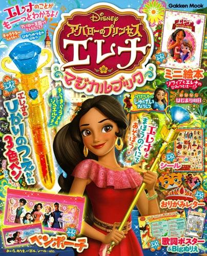 アバローのプリンセスエレナマジカルブック 学研ムック