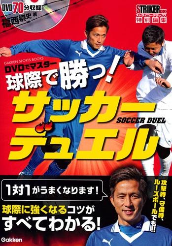 DVDでマスター球際で勝つ!サッカーデュエル 学研スポーツブックス