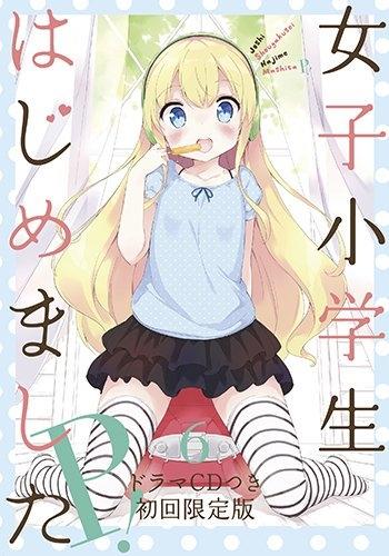 女子小学生はじめました P! 6 ドラマCDつき初回限定版 ヤングアニマルコミックス