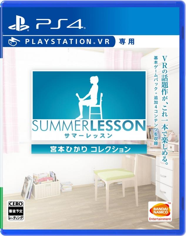 サマーレッスン 宮本ひかり コレクション(※PlaystationVR専用ソフト)