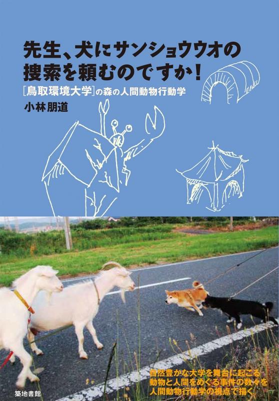 先生、犬にサンショウウオの捜索を頼むのですか! 鳥取環境大学の森の人間動物行動学