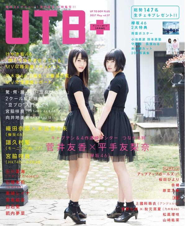 UTB+(アップ トゥ ボーイ プラス)vol.37