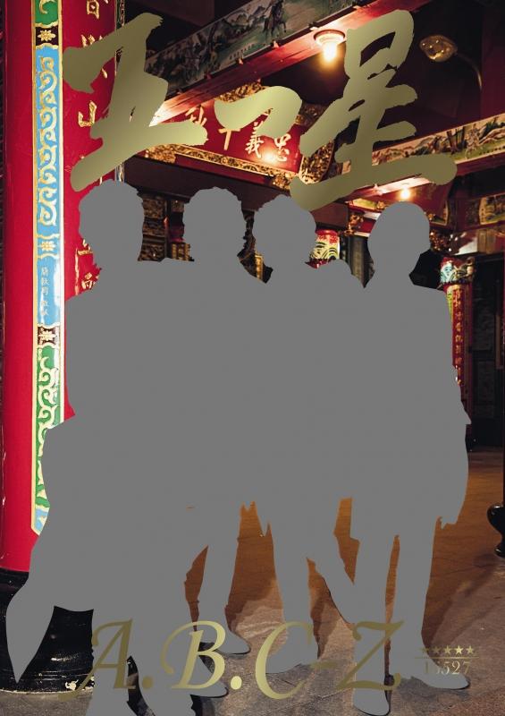 A.B.C-Zファースト写真集 「五つ星」 初回限定版 Tokyonews Mook