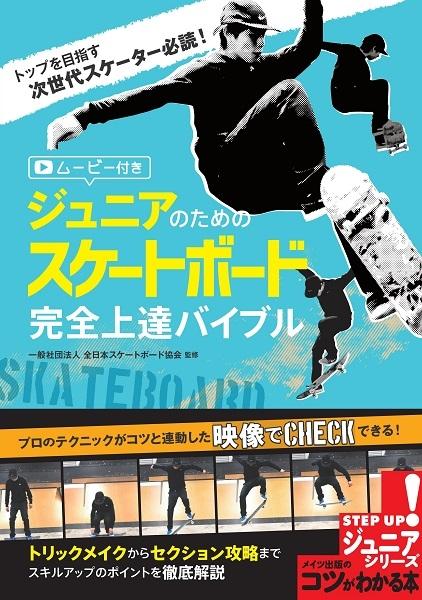 ジュニアのためのスケートボード完全上達バイブル ムービー付き コツがわかる本!