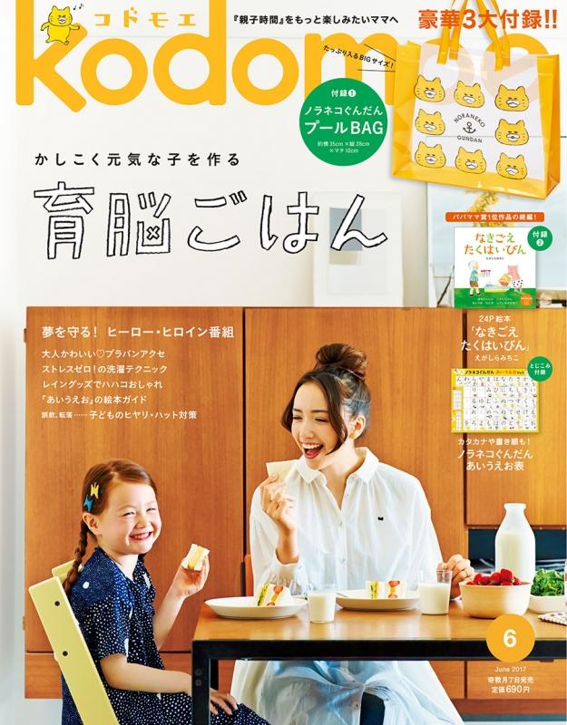 kodomoe (コドモエ)2017年 6月号