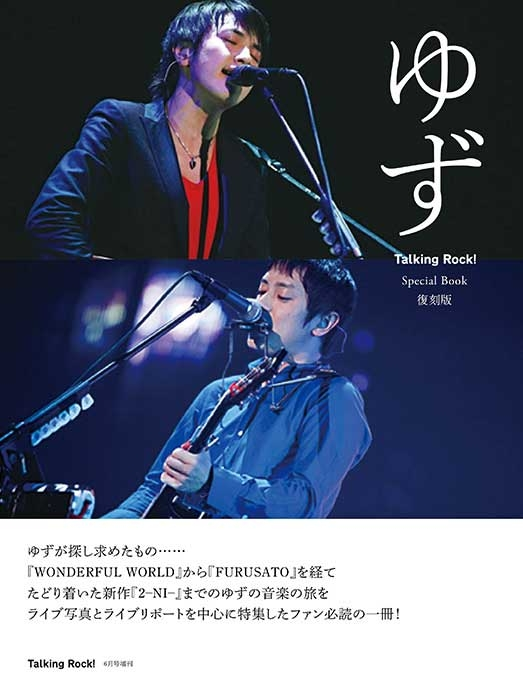 Talking Rock 2017年 6月号増刊 「ゆず -Talking Rock! Special Book-復刻版」