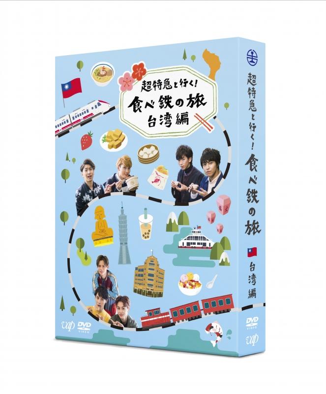 超特急と行く! 食べ鉄の旅 台湾編 DVD BOX