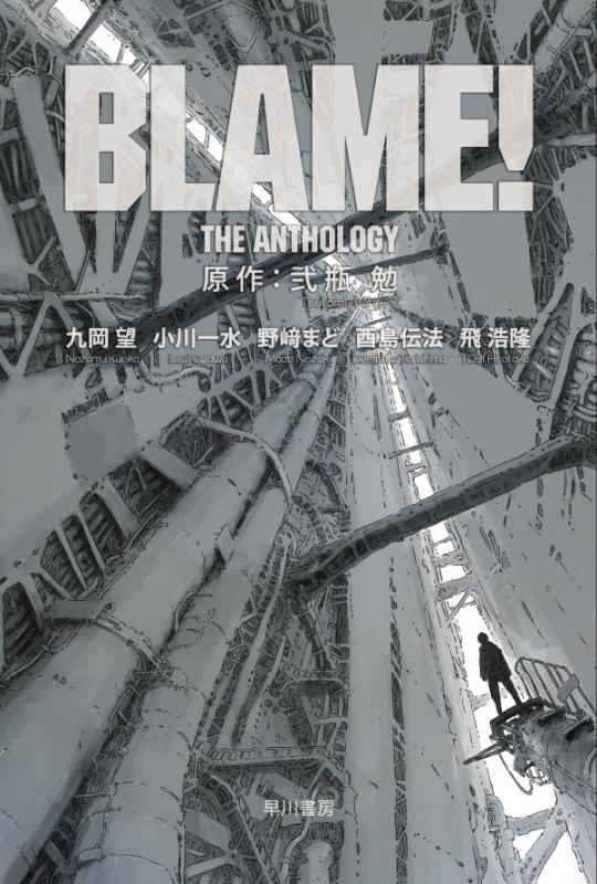 BLAME! THE ANTHOLOGY ハヤカワ文庫JA