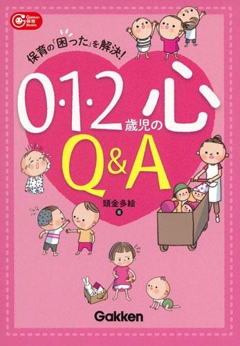 0・1・2歳児の心Q&A 保育の「困った」を解決! Gakken保育Books
