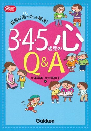 3・4・5歳児の心Q&A 保育の「困った」を解決! Gakken保育Books