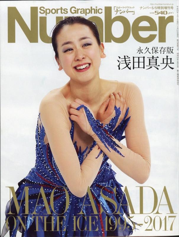 浅田真央 ON THE ICE 1995-2017 Sports Graphic Number 2017年 5月 5日号増刊