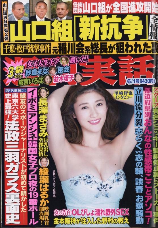 週刊実話 2017年 6月 1日号
