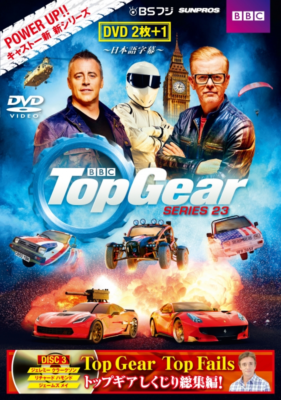Top Gear Series23