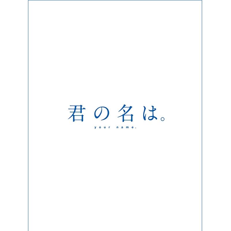 「君の名は。」 Blu-ray コレクターズ・エディション 4K Ultra HD Blu-ray同梱5枚組【初回生産限定】