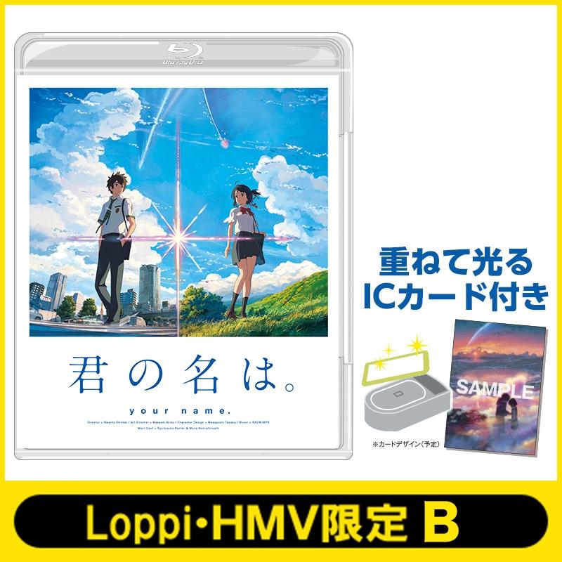 【HMV・Loppi限定】「君の名は。」 Blu-ray スタンダード・エディション +ICカード付き