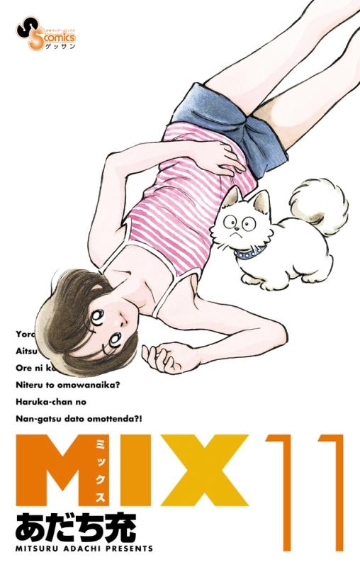 MIX 11 ゲッサン少年サンデーコミックス