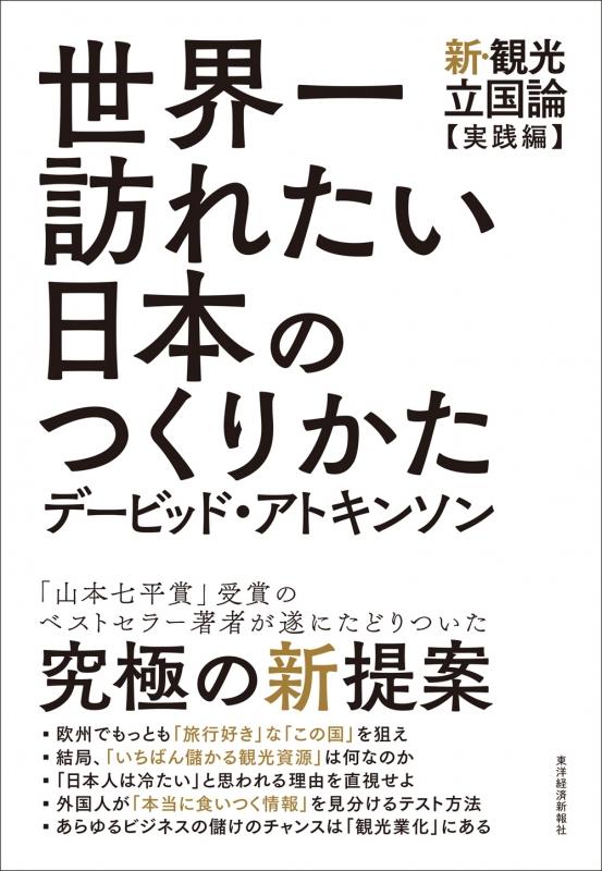 """世界一訪れたい日本のつくりかた 新・観光立国論""""実践編"""""""