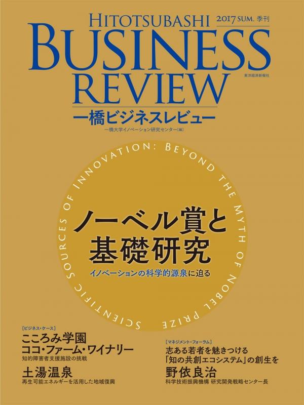 一橋ビジネスレビュー 2017年sum.65巻 1号