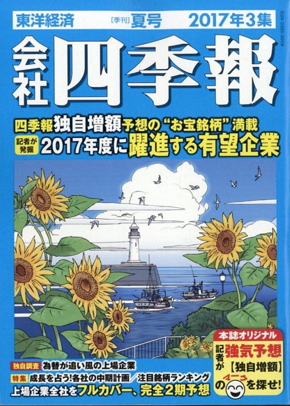 会社四季報 2017年 3集 夏号