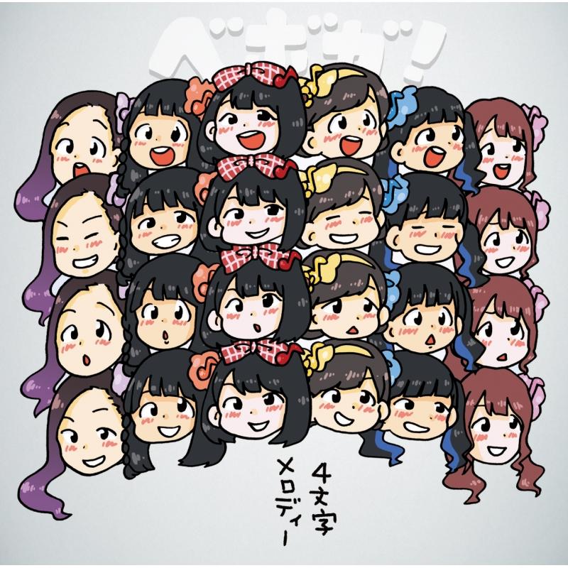 4文字メロディー 【限定盤】(CD+DVD)
