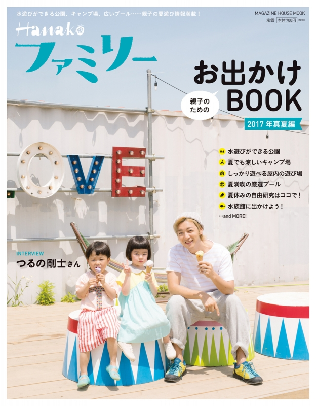 Hanakoファミリー 親子のためのお出かけBOOK 真夏編 マガジンハウスムック