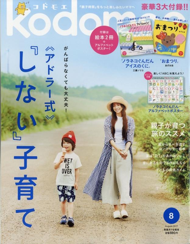 Kodomoe (コドモエ)2017年 8月号