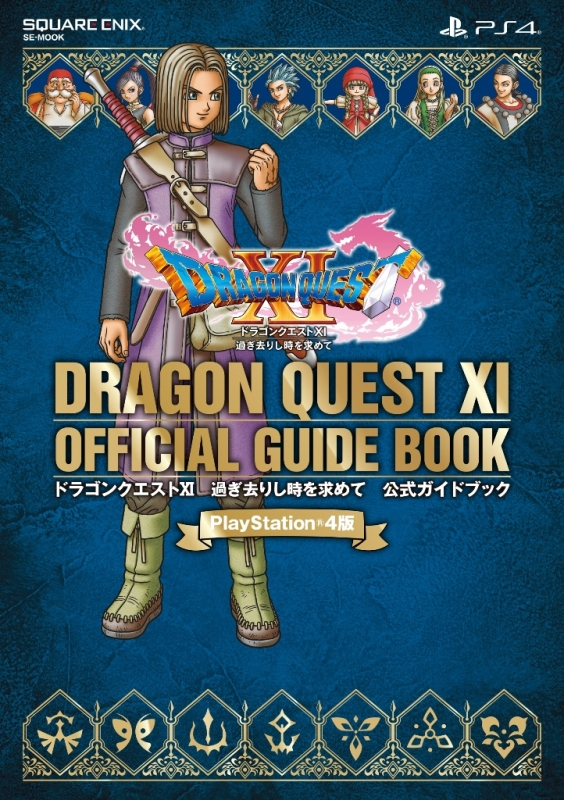 PlayStation4版 ドラゴンクエストXI 過ぎ去りし時を求めて 公式ガイドブック SE-MOOK