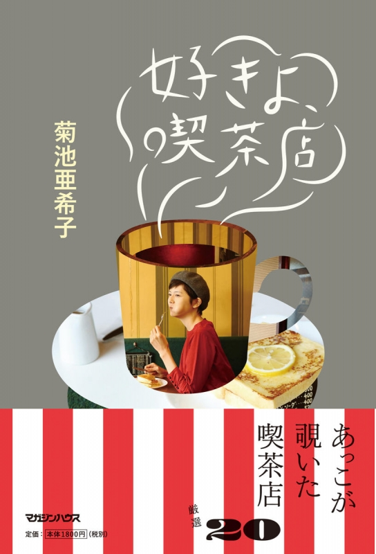 &Premium Books 菊池亜希子の「好きよ、喫茶店」