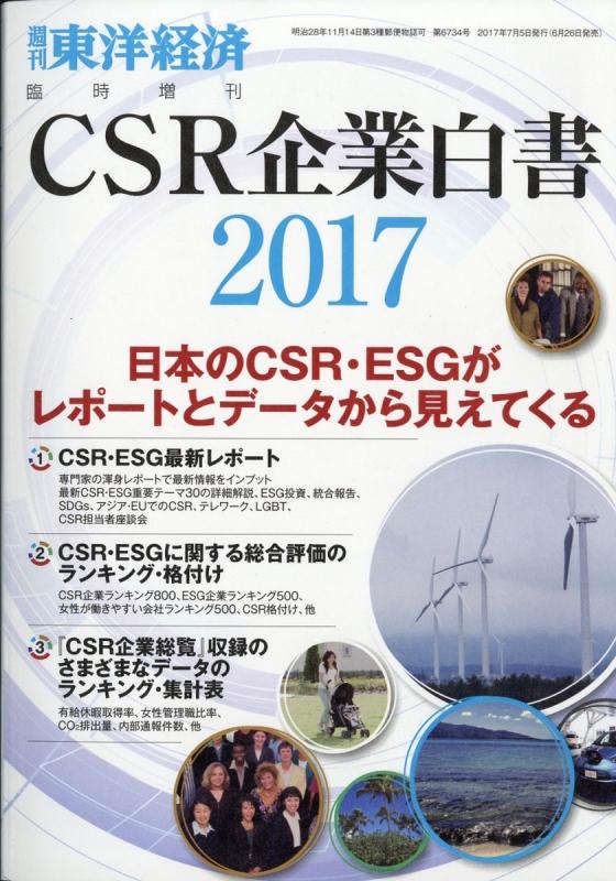 CSR企業白書2017年版 週刊東洋経済 2017年 7月 5日号増刊
