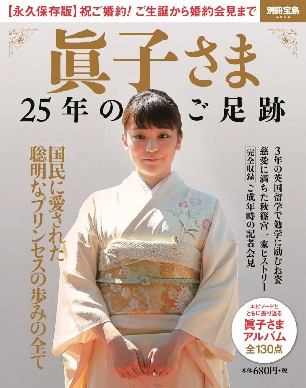 眞子さま 25年のご足跡 別冊宝島