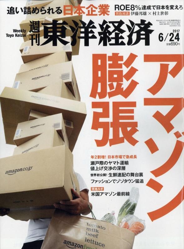 週刊東洋経済 2017年 6月 24日号