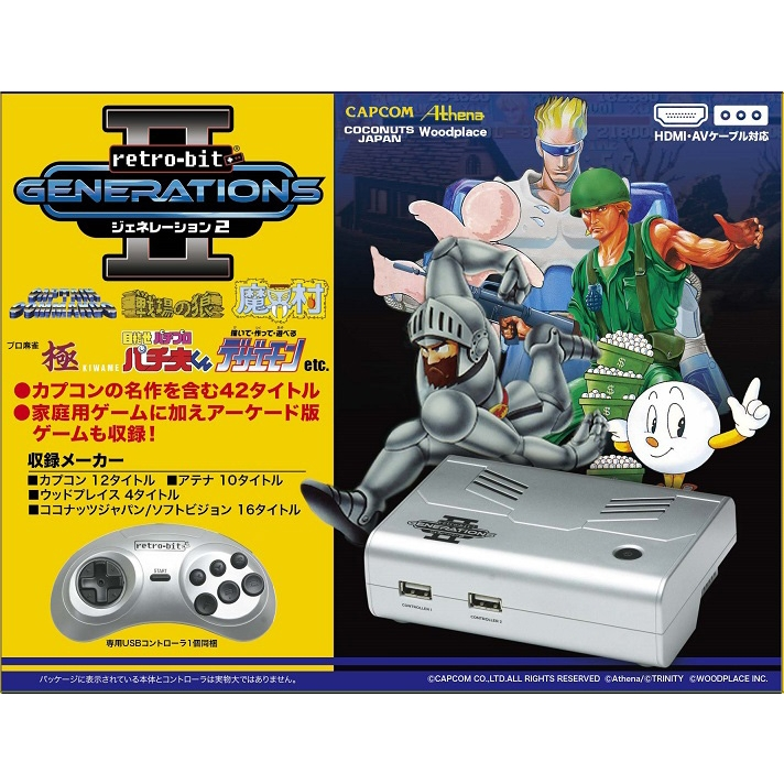 ジェネレーション2 Retro-bit GENERATIONS II