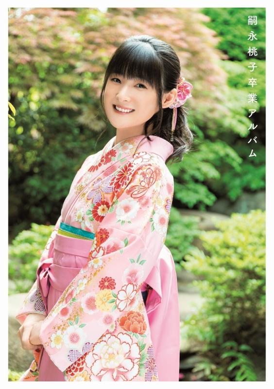 桃色の袴姿でこちらに微笑むアイドル時代の嗣永桃子