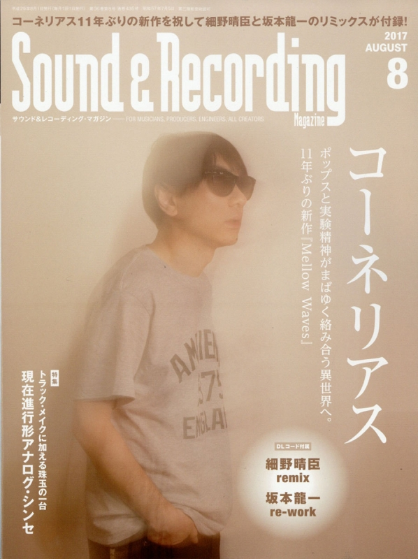 Sound&Recording Magazine (サウンド アンド レコーディング マガジン)2017年 8月号