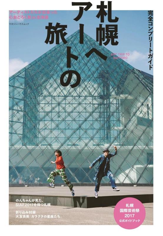 完全コンプリートガイド 札幌へアートの旅! 札幌国際芸術祭 マガジンMOOK